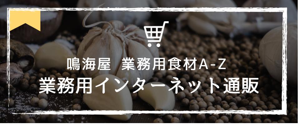 鳴海屋 食材A-Z 業務用食材オンラインショッピング