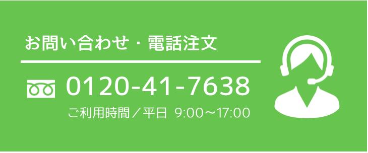 0120-41-7638